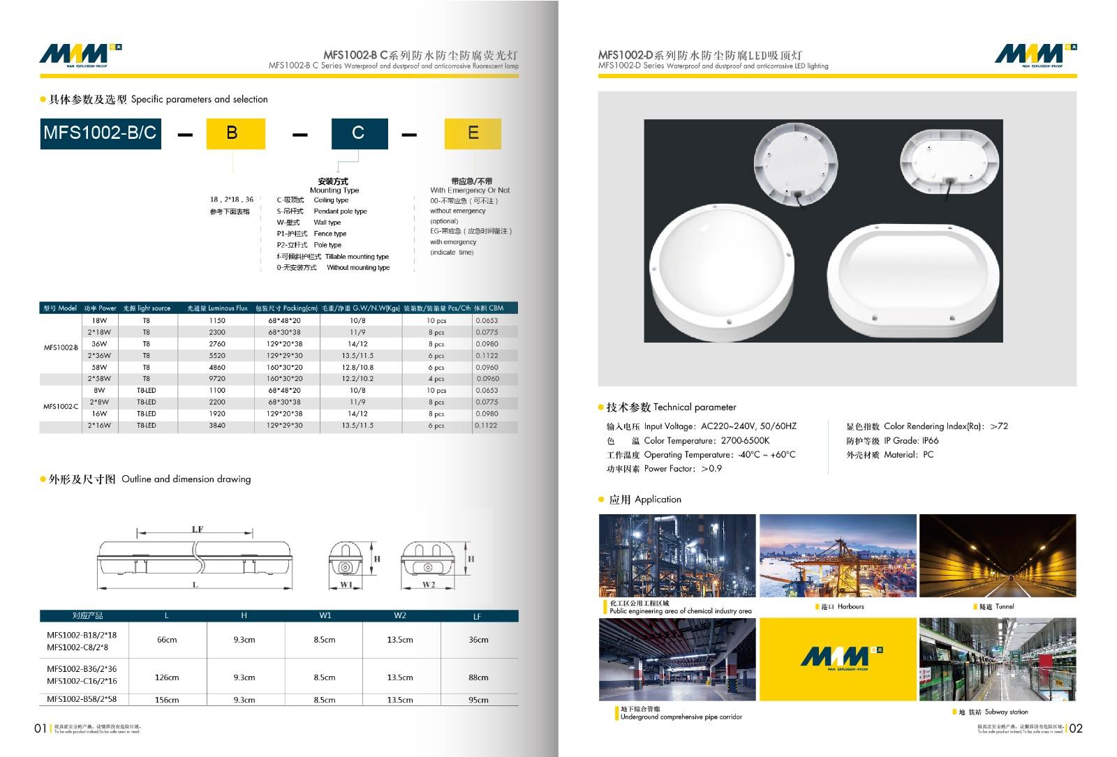 Водонепроницаемая, пылезащитная и антикоррозионная люминесцентная лампа серии MFS1002-B
